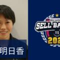 【SELL BATTLE2020】コーチ紹介:宮沢 明日香コーチ