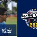 【SELL BATTLE2020】コーチ紹介:浅井威宏コーチ