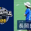 【SELL BATTLE2020】コーチ紹介:長岡良江コーチ