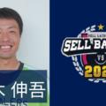 【SELL BATTLE2020】コーチ紹介:鈴木 伸吾コーチ