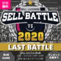 【SELL BATTLE】第3節は2月16日開催!観戦無料!ぜひ会場にお越しください!